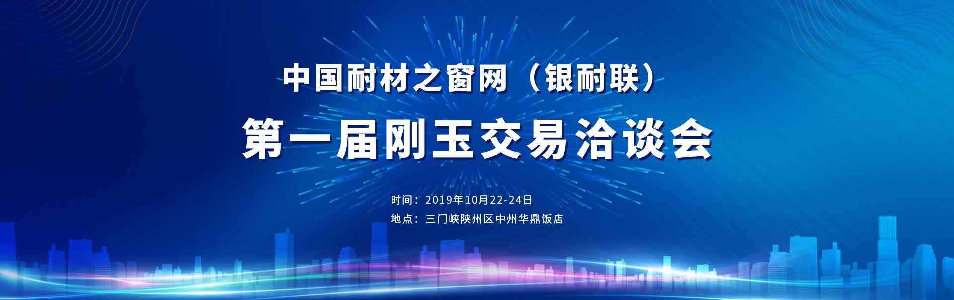 中国耐材之窗网(银耐联)首届刚玉交易洽谈会