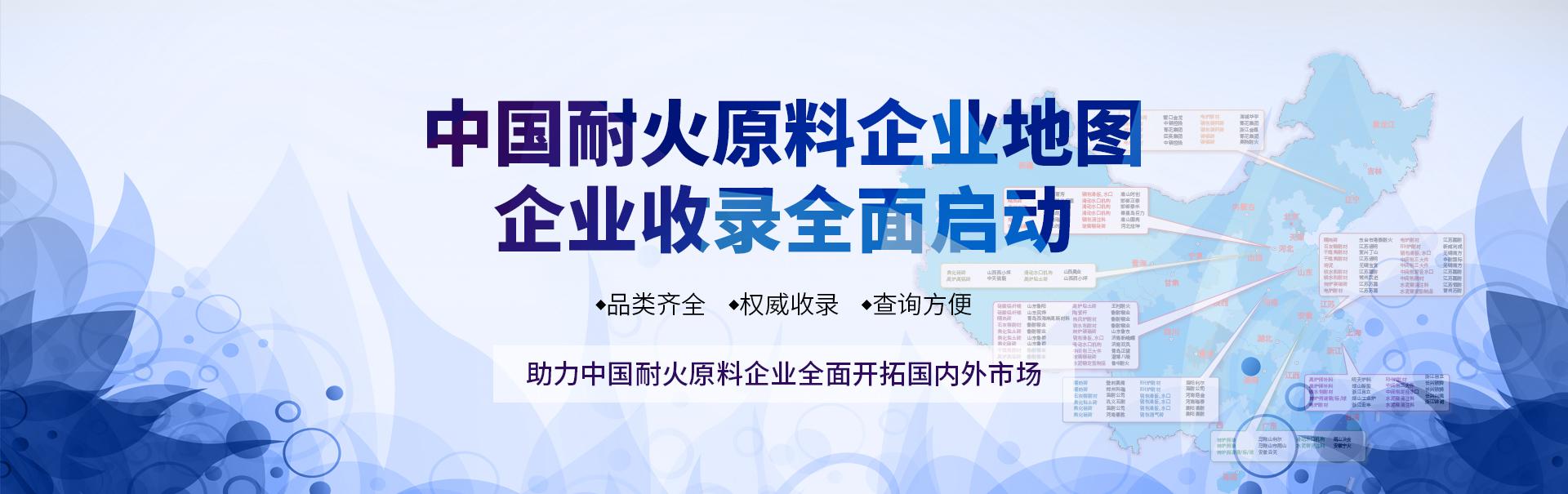 中国耐火原料地图收录进行时