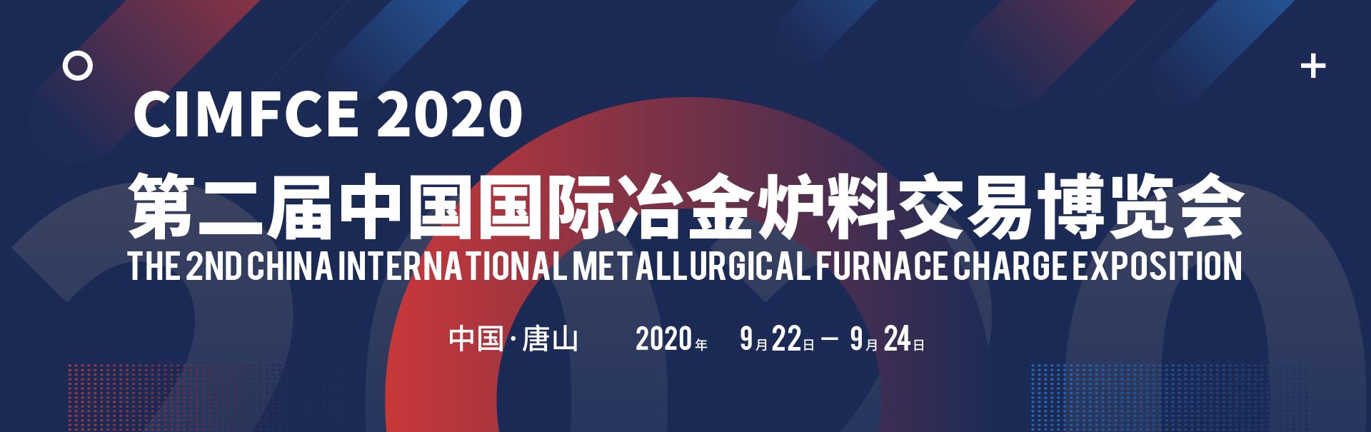 第二届中国国际冶金炉料交易博览会