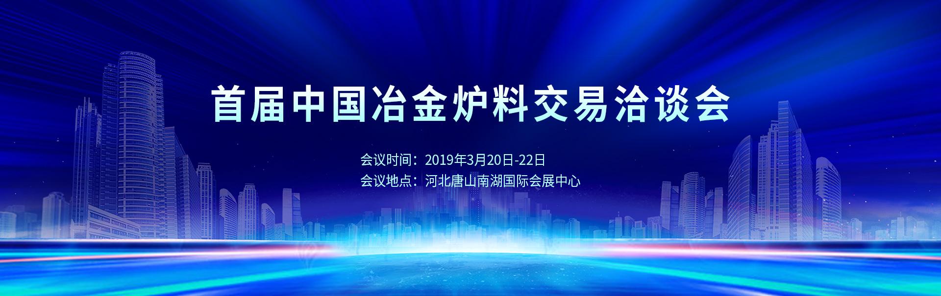 首届中国冶金炉料交易洽谈会